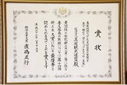 第14回 新エネ大賞 優秀普及啓発活動部門 『経済産業大臣賞』受賞