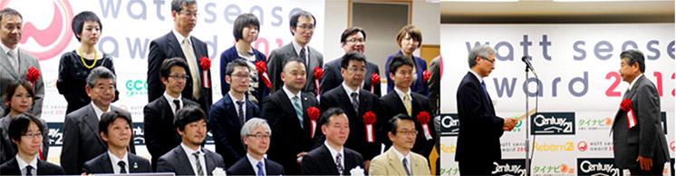 「バイオマスツアー真庭」WATT SENSE AWARD 2012 最優秀賞受賞