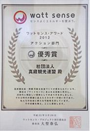 ワットセンス・アワード2012アクション部門 『優秀賞』受賞