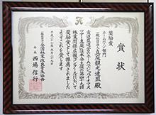 第49回(平成26年度)林業関係広報コンクール ホームページ部門 『奨励賞』受賞