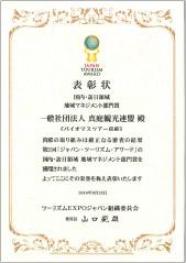 第2回(平成28年度)ジャパン・ツーリズム・アワード地域マネジメント部門 『部門賞』受賞