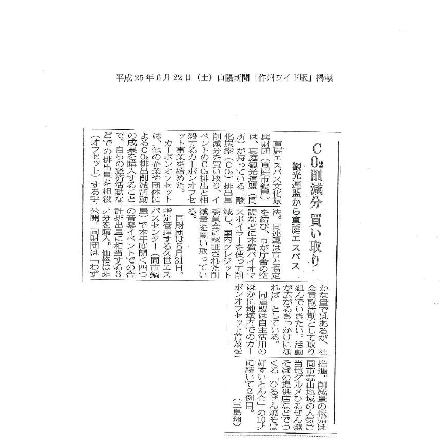 エスパス記事.jpg