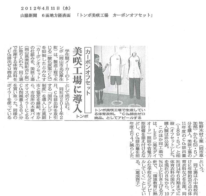 山陽新聞 トンボ美咲工場 カーボンオフセット.jpg