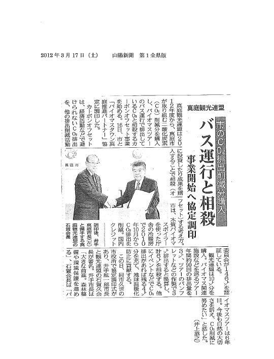 山陽新聞 3月17日.jpg