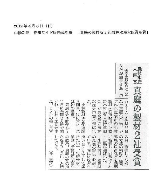 山陽新聞 4月8日.jpg