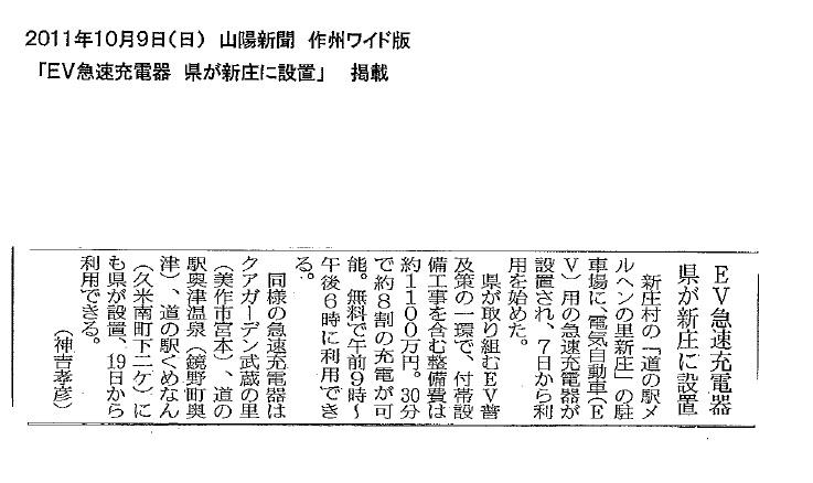 新庄村 充電器.jpg