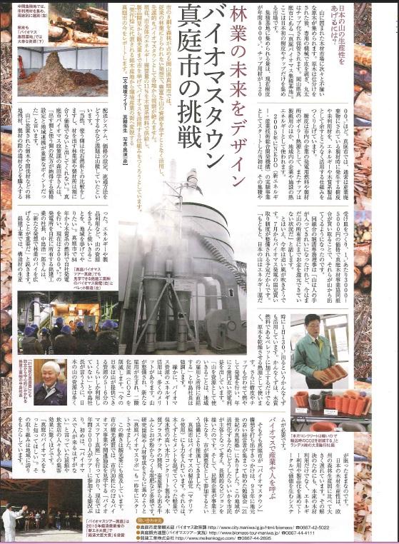 毎日新聞 まいECO.jpg