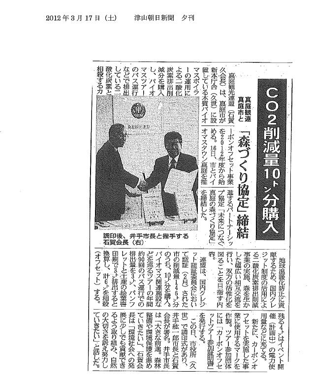 津山朝日新聞 3月17日.jpg