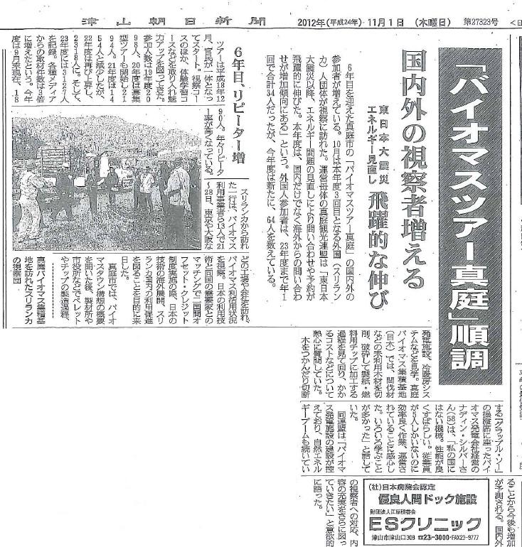 津山朝日新聞.jpg