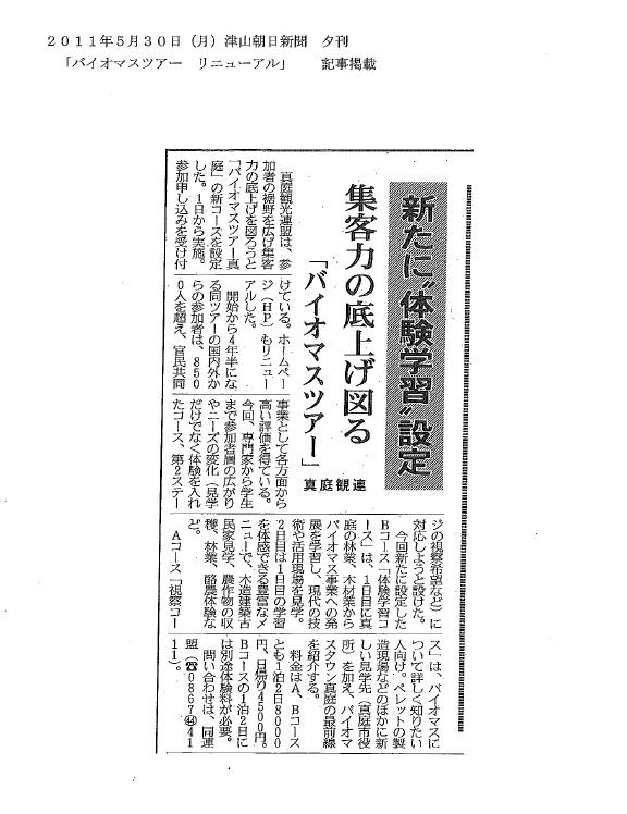 津山朝日.jpg