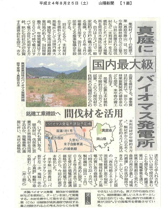 無題8月29日 山陽.jpg