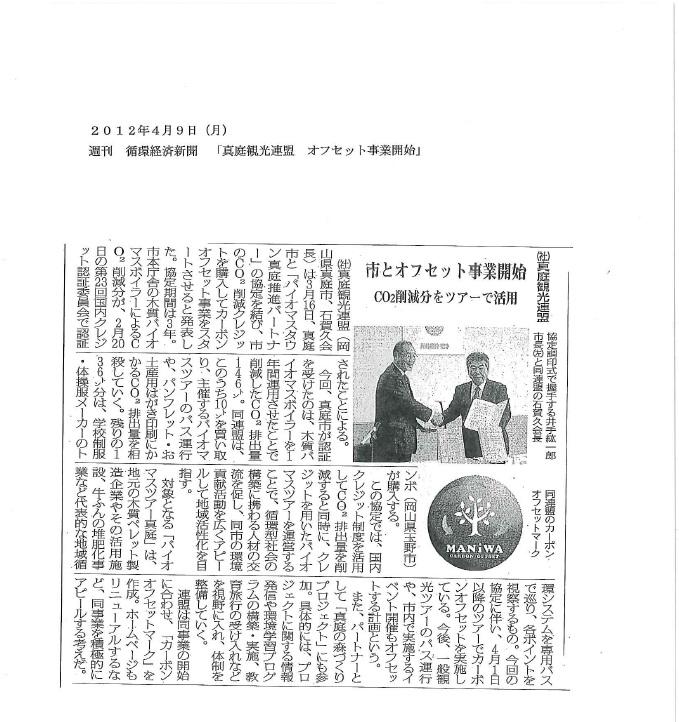 週刊 循環経済新聞.jpg