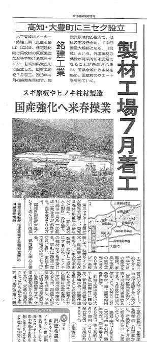 銘建工業 高知県へ工場設立.jpg