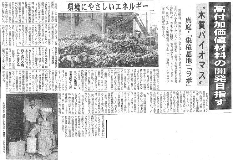 1月12日 津山朝日新聞2.jpg