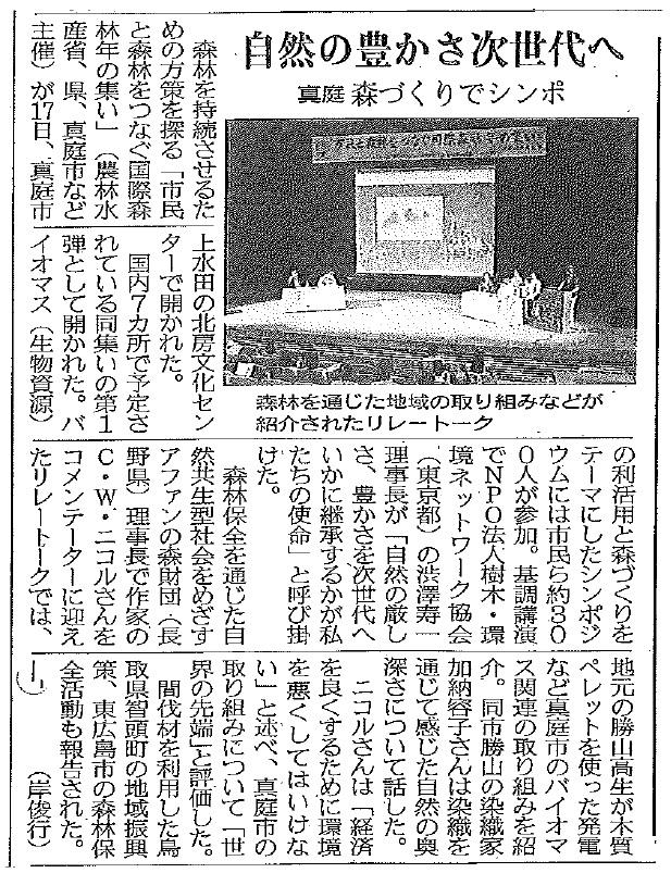 20110718山陽新聞.jpg