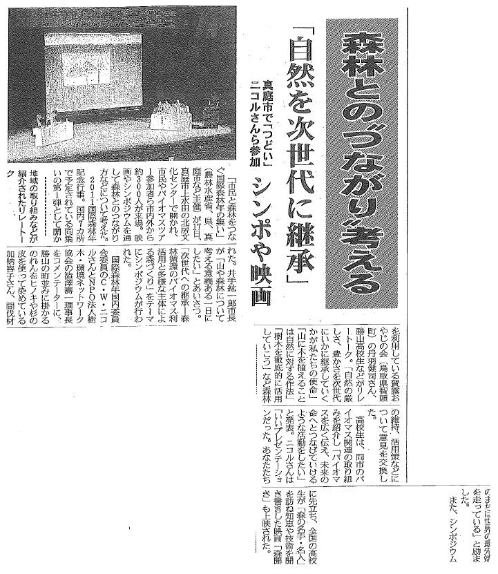 20110721津山朝日新聞.jpg