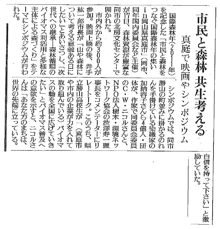 20110721読売新聞.jpg