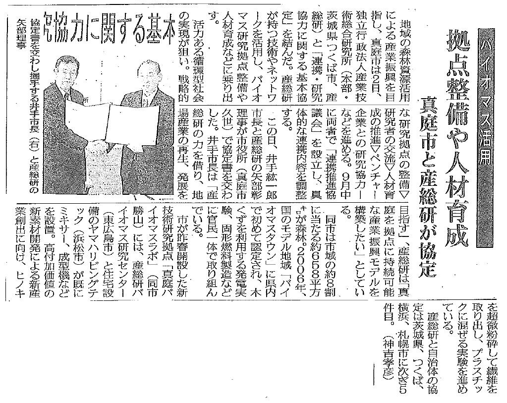 20110803山陽新聞.jpg