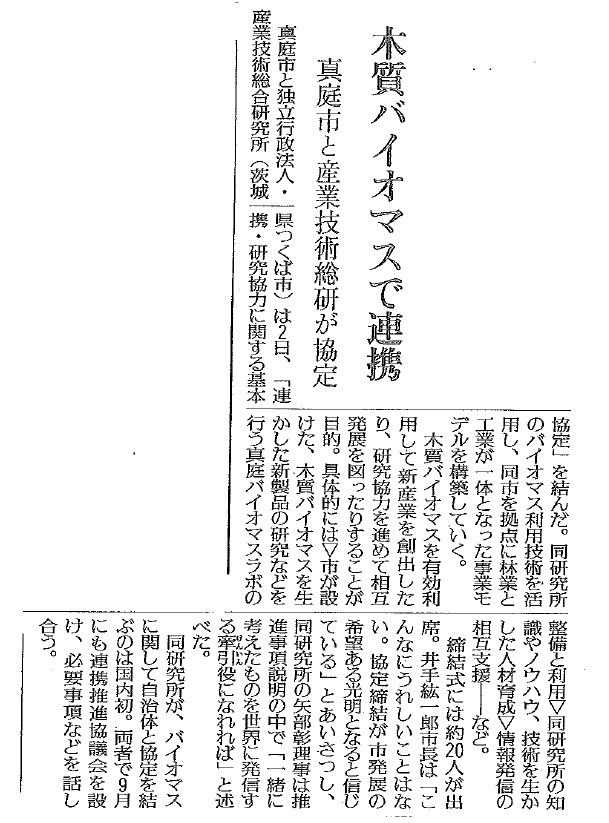 20110803読売新聞.jpg