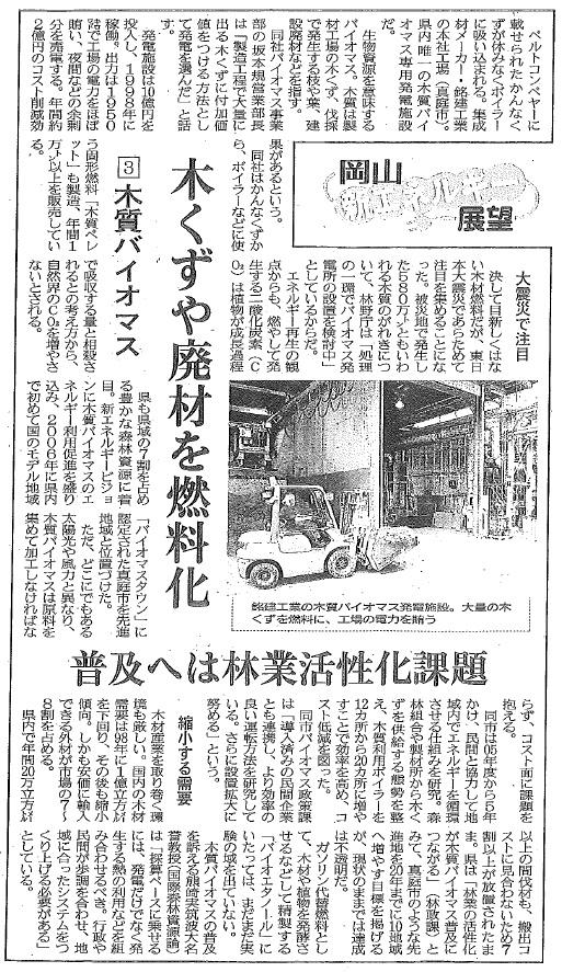 20110826山陽新聞.jpg