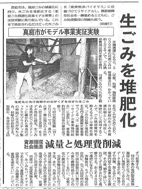 20110830山陽新聞.jpg