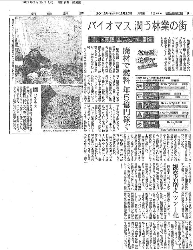 20120220朝日新聞.jpg