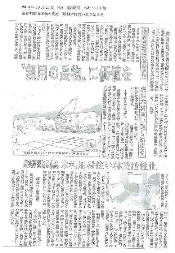 2014年10月24日(金)山陽新聞作州ワイド版.png