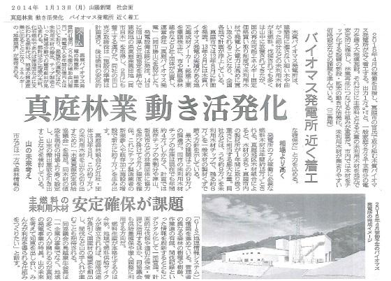 20140113バイオマス発電所 山.jpg