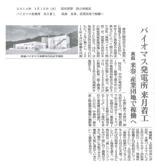 20140115バイオマス発電所 読.jpg