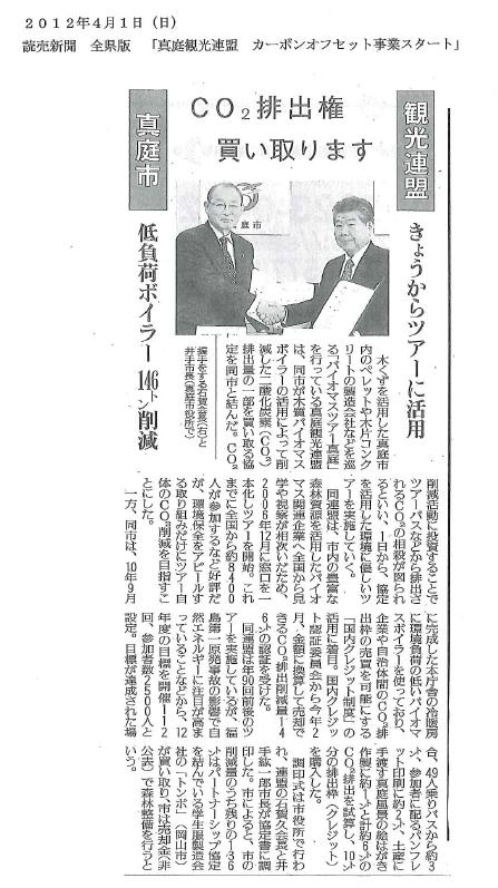 4月1日読売新聞.png