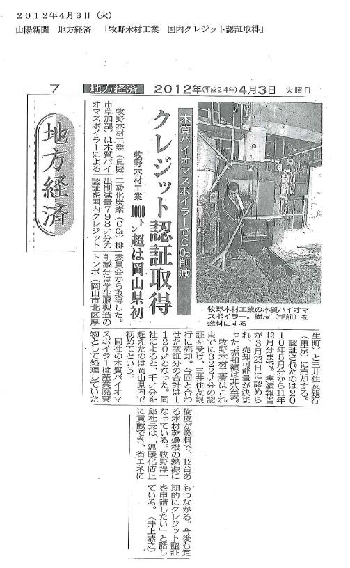 4月3日山陽新聞.png