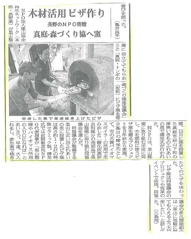 7月15日 山陽新聞「トンボの森」.jpg