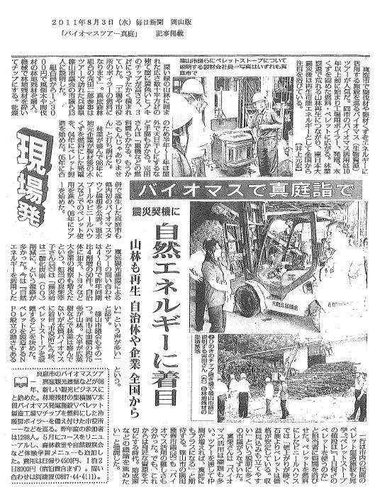 8月3日 毎日新聞.jpg