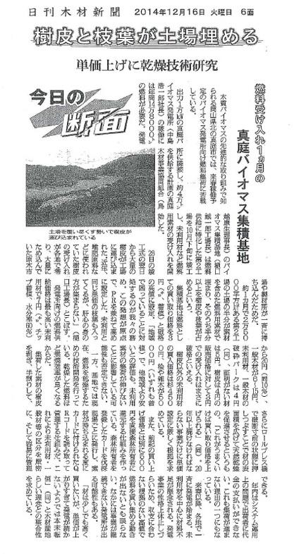 2014年12月16日(火)日刊木材新聞 樹皮と枝葉が土場埋める.jpg