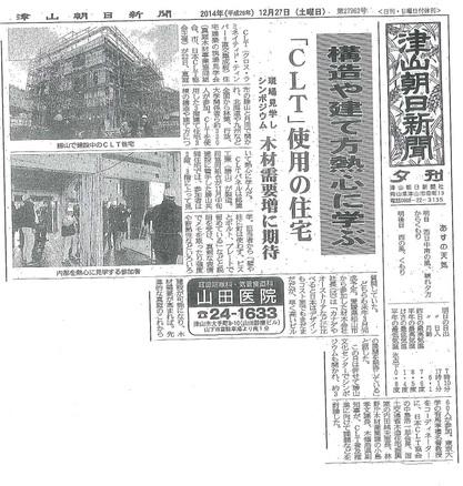 2014年12月27日(土)津山朝日新聞夕刊 CLT使用の住宅構造・建て方学ぶ.jpg