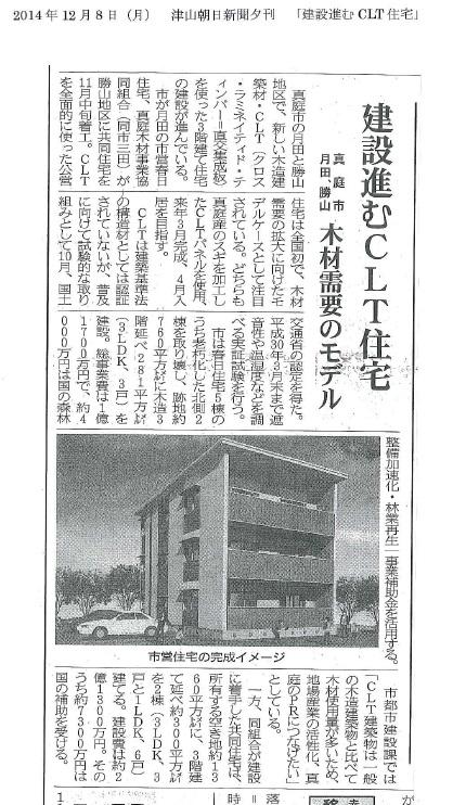 2014年12月8日(月)津山朝日新聞夕刊 建築進むCLT住宅.jpgのサムネール画像のサムネール画像