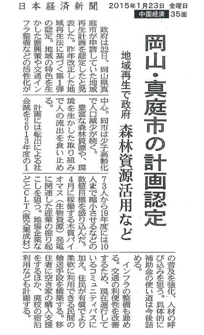 2015年1月23日日本経済新聞 岡山・真庭市の計画認定.jpg