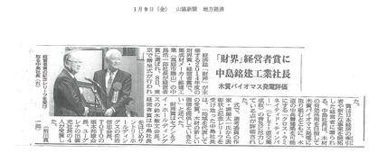 2015年1月9日(金)山陽新聞 地域経済版 中島社長財界経営者賞.jpg