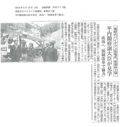2015年2月13日(金)山陽新聞 作州ワイド版 平内閣府副大臣が見学.jpg