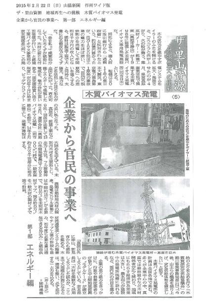 2015年2月22日(日)山陽新聞 作州ワイド版.jpg