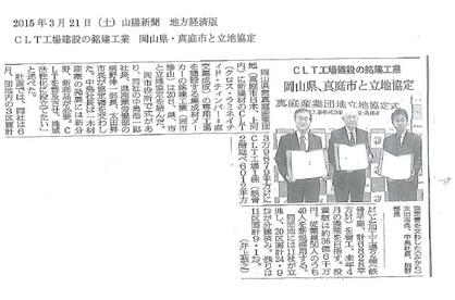 2015年3月21日(土)山陽新聞 地方経済版.jpg