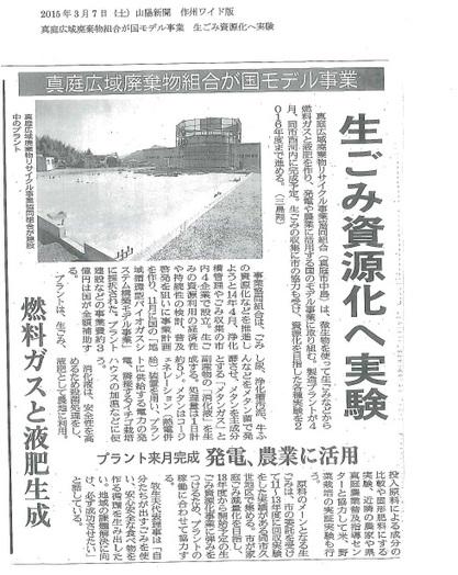 2015年3月7日(土)山陽新聞 作州ワイド版.jpg
