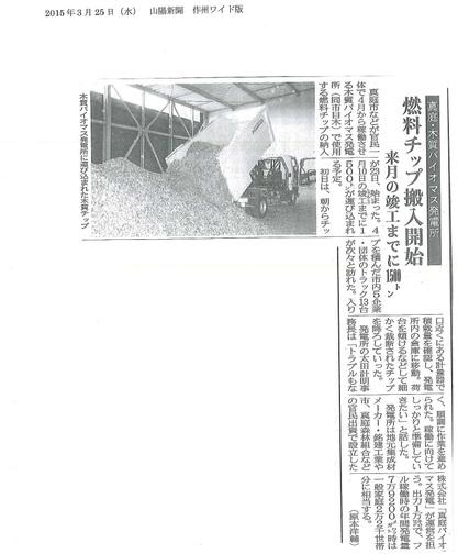 20150325 山陽新聞作州ワイド版 バイオマス発電所.jpg