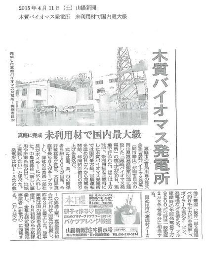 木質バイオマス発電所 2015年4月11日(土)山陽新聞.jpg