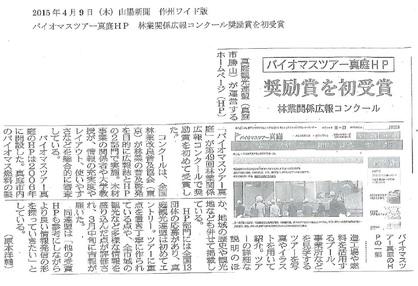 2015年4月9日(木)山陽新聞作州ワイド版 バイオマスツアー真庭HP奨励賞受賞.jpg