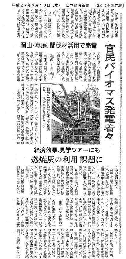 2015年7月16日 日本経済新聞【中国経済】.jpg