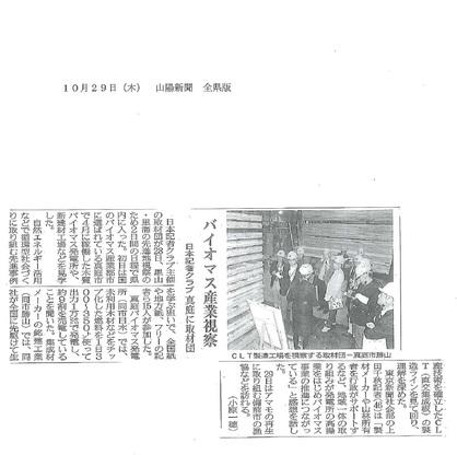 日本記者クラブ視察.jpg