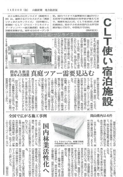 20151120 CLT使用した宿泊施設.jpg