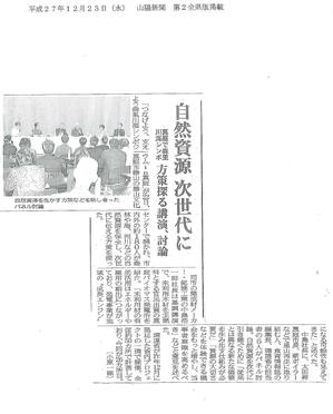 2015年12月23日(水)山陽新聞 第2全県版.png