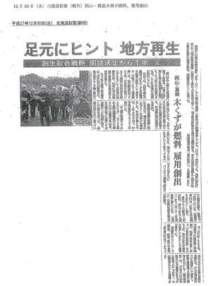 2015年12月30日(水)北海道新聞 岡山・真庭 木くずが燃料、雇用創出.jpg